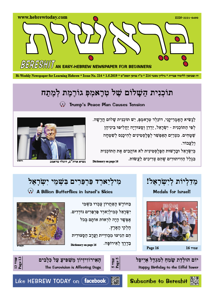 Easy Hebrew newspaper Bereshit 214-1