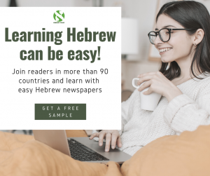 Learning Hebrew is easy