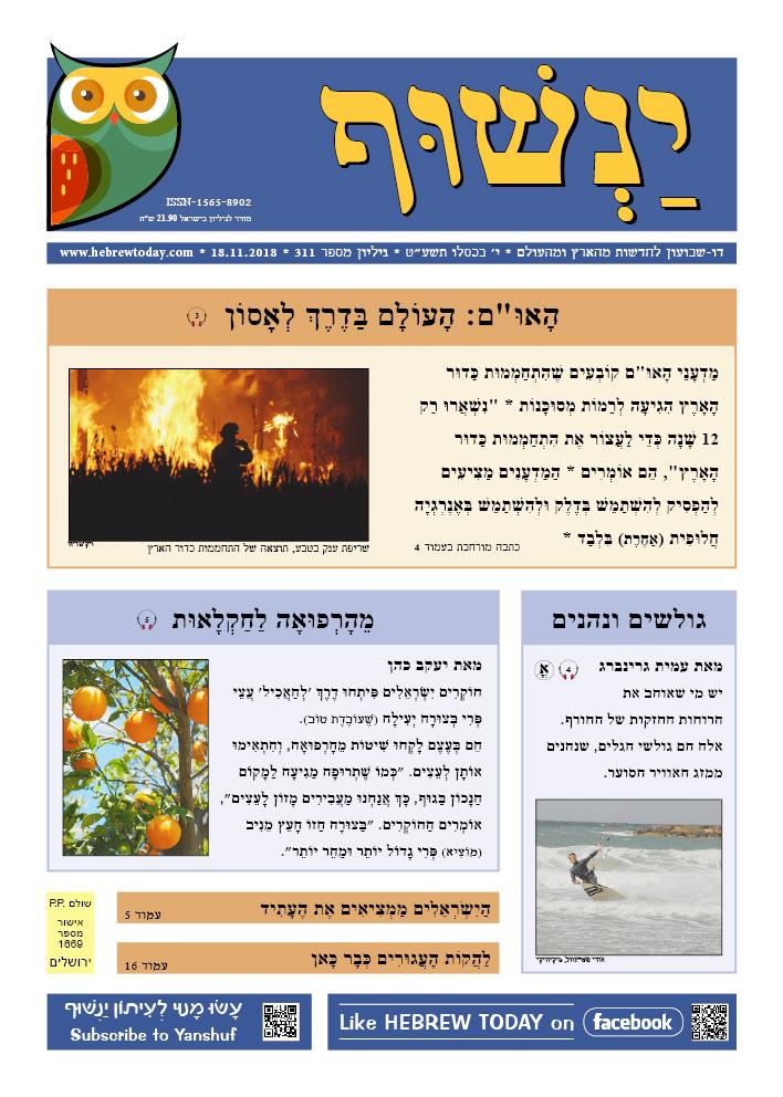 Easy Hebrew newspaper Yanshuf 311-16