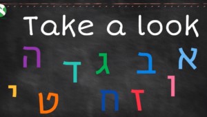 The hebrew letters 2