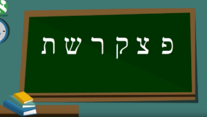 The hebrew letters 4