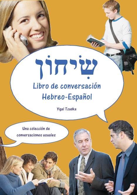 Spanish- Hebrew conversation book