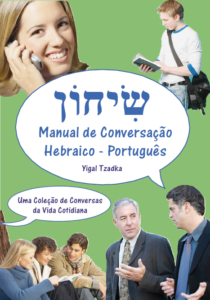 Portuguese- Hebrew conversation book