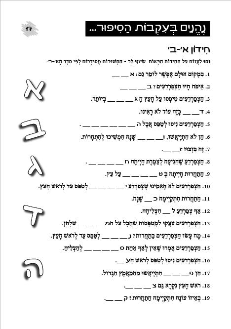 Book of short stories in Hebrew- Purple 17