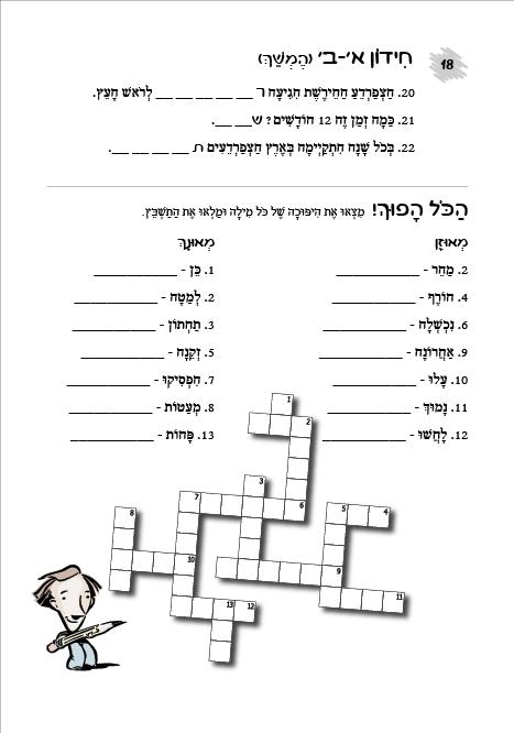 Book of short stories in Hebrew- Purple 18