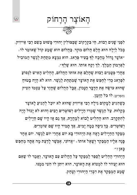 Book of short stories in Hebrew- BLUE 18