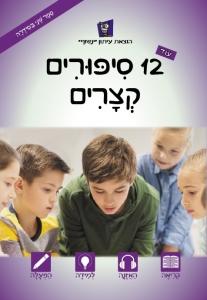 Book of short stories in Hebrew- Purple