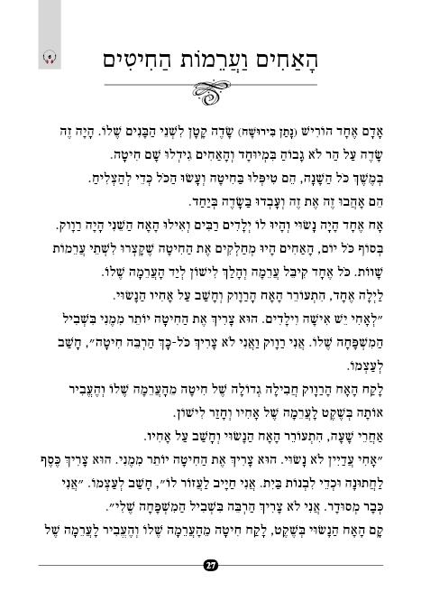 Book of short stories in Hebrew- BLUE 27