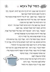 Book of short stories in Hebrew- Purple 7