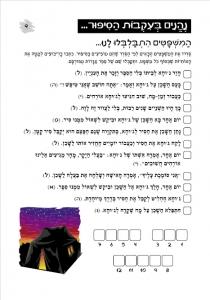 Book of short stories in Hebrew- Purple 9