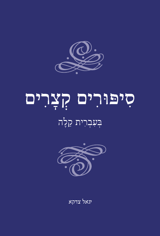 Book of short stories in Hebrew- BLUE -Cover