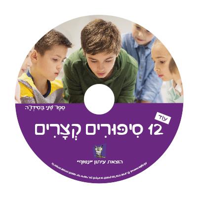 Book of short stories in Hebrew- CD 2 purple