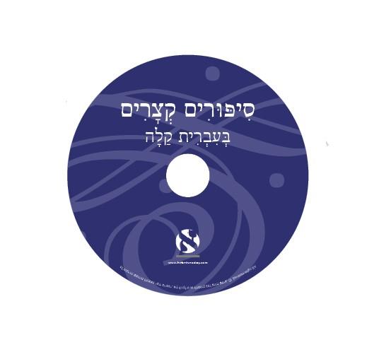 Book of short stories in Hebrew- CD BLUE1