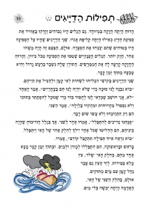 Short stories in Hebrew- Orange-32