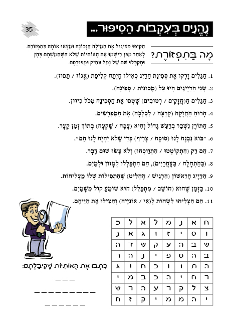 Short stories in Hebrew- Orange-35