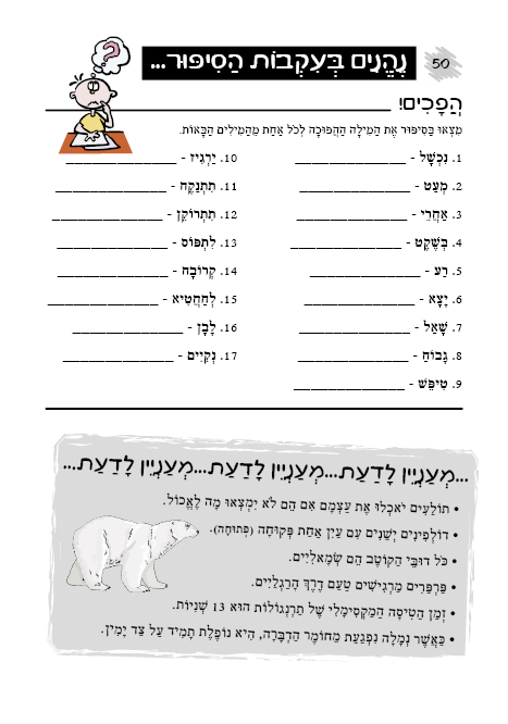 Short stories in Hebrew- Orange-50