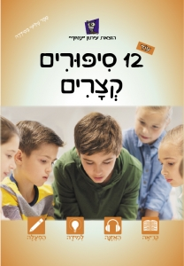 Short stories in Hebrew- Book Cover