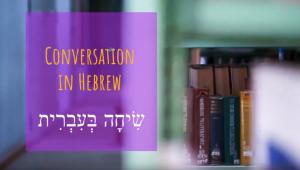 conversation in Hebrew