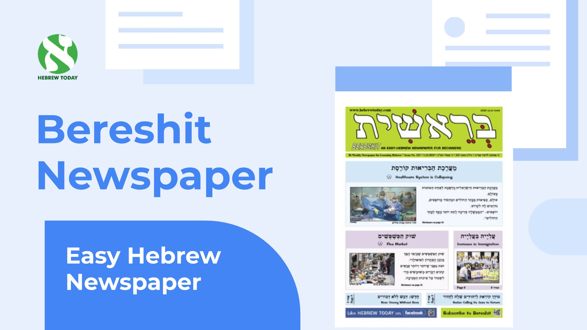 Bereshit Newspaper- Video