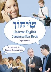 Hebrew-English conversation book cover