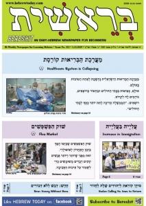 Bereshit Newspaper- Cover 2020