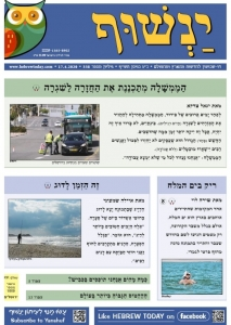 Yanshuf Newspaper- Cover 2020