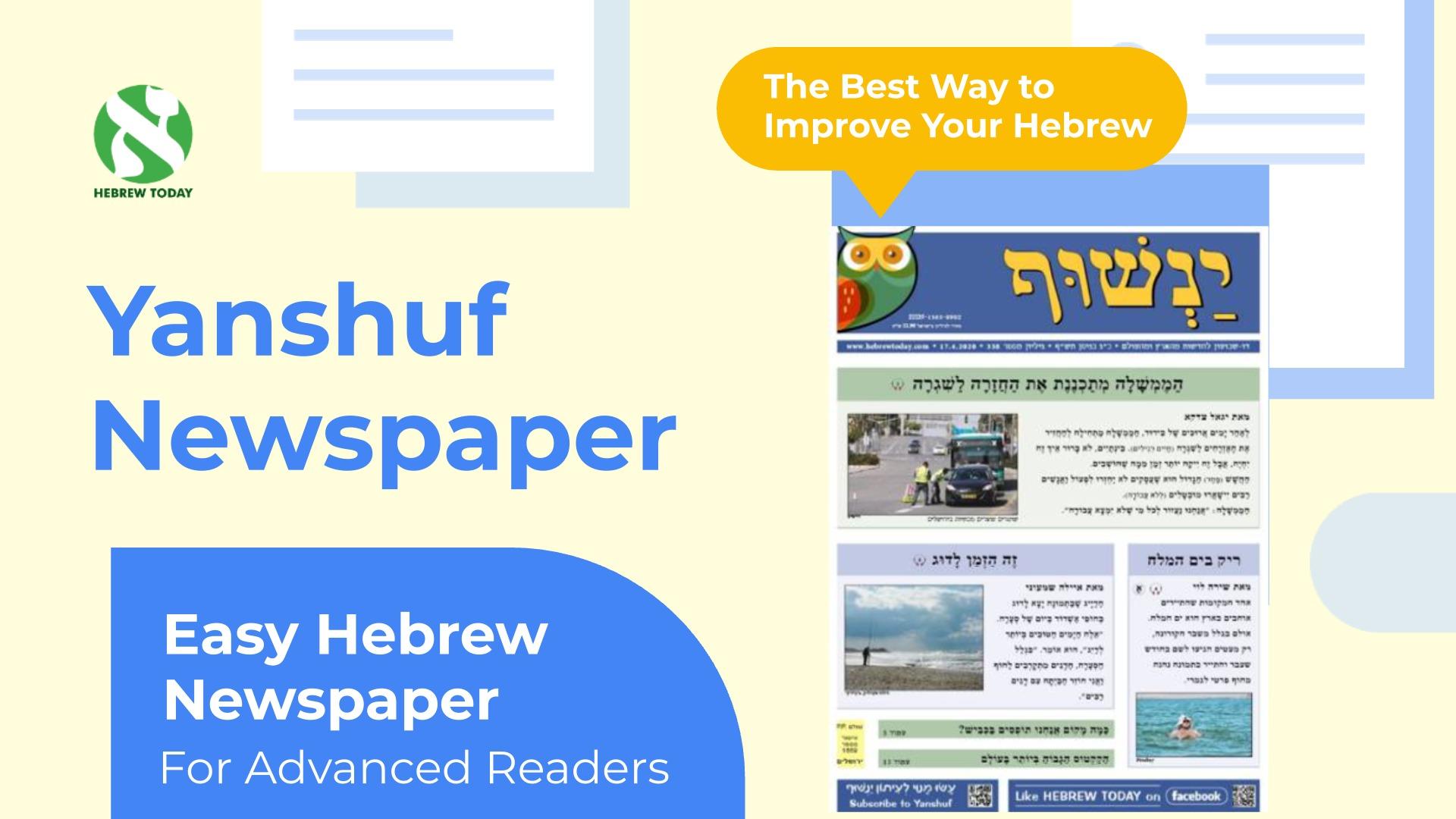 Yanshuf Newspaper - Video