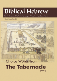 Biblical Hebrew Study Book - Tabernacle part 1