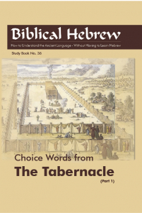 Biblical Hebrew Study Book - Tabernacle part 1
